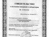 2 Св-во о состоянии измерений в лаборатории стр.1