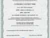 4 Свид-во ISO 9001 2015 _1