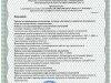 4 Свид-во ISO 9001 2015 _2