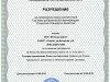 4 Свид-во ISO 9001 2015 _4